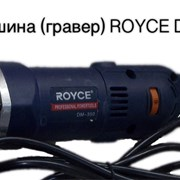 Мини гравер (шлифмашина) ROYCE DM-350 фото