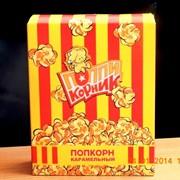 Попкорн карамельный фото