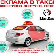 Реклама на автомобилях такси. Москва, СПб, Калуга фото