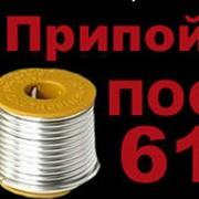 Припой ПОС (оловянно-свинцовый). Содержание олова 60%, свинца 40%. Форма выпуска: пруток, проволока различных диаметров. Изготавливается на заводах Европы. фото