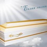 Гроб Белая Лилия фото