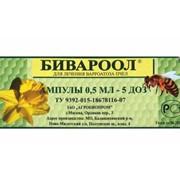 """Бивароол (жидкость - 0,5мл), ЗАО """"Агробиопром"""" фото"""