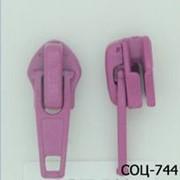 Бегунок обувной №7 для спиральной молнии, Код: СОЦ-744 фото