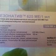 РЕЗОНАТИВ анти-D иммуноглобулин человеческий 625 МЕ фото