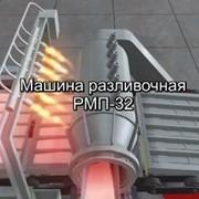 РМЧ-132 фото