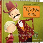 Збірка віршів для дітей Татусева книга фото