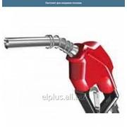 Пистолет для заправки топлива фото