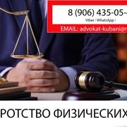 Банкротство физических лиц в Мостовском фото