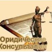 Правовые и юридические услуги. фото