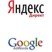 Настройка Google AdWords и Yandex Direct для вашей ниши. Привлечение новых клиентов для вас фото
