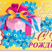 Открытка С Днем Рождения! (пластизоль), 2-17-315 фото