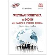 Учетная политика по МСФО для малого и среднего бизнеса. Практическое пособие. +СD фото