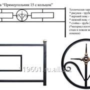 Ограда металлическая Прямоугольник 15 с кольцом 2300х2300 фото