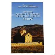 Книга Спутник русского паломника по св.местам Кипра фото