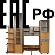 Декларирование соответствия корпусной мебели (орган по сертификации в РФ) фото