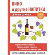 Вино и другие напитки своими руками фото