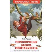 """Приключения барона Мюнхаузена, Распе Р. Э. , """"Росмэн"""" арт. 26994 фото"""