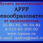 Пенообразователь AFFF фторсинтетический фото