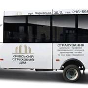 Реклама на транспорте для компании `Киевский страховой дом` фото
