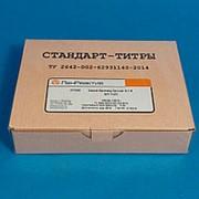 Стандарт-титр калий бромид бромат 0,1Н 10 амп. фото