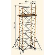 Вышка-тура ВЕКТОР облегченная 2х1,2м, высота 2,6м фото