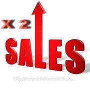 Удвоение продаж фото