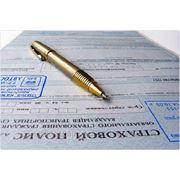 Страхование граждан, выезжающих за рубеж фото