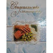 """Свидетельство о браке ФК """"Вместе"""" фото"""