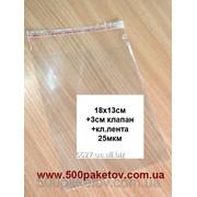 Пакет к/л 18х13см (с клапаном и скотчем) фото