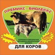 Премикс - Биолеккс для КРС и Дойных коров (40 кг.) (сут.нор. 5г.-3руб.) фото