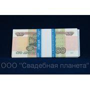 Деньги на выкуп 100 руб. фото