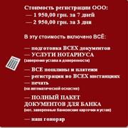 Регистрация ООО и других форм собствености в Украине быстро, качественно фото