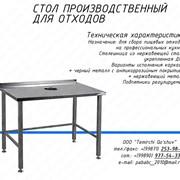 Стол для обработки овощей фото