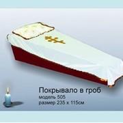 Покрывало в гроб модель 505 размер 2.30 х 1.05 ; Подушка - 0.6 х 0.7 фото