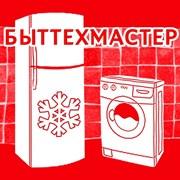 Ремонт стиральных машин и холодильников фото