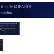 Охранная пломба-наклейка Барьер синий фото