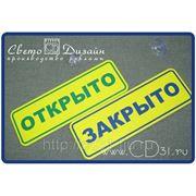 Табличка Открыто/Закрыто на присоске фото