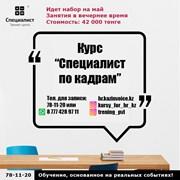 """Курс """"Специалист отдела кадров"""" фото"""