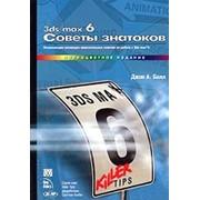 Книга 3ds max 6. Советы знатоков, Бондаренко фото
