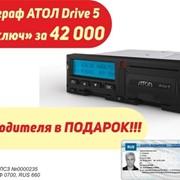 """Тахограф ATOL Drive 5 """"под ключ"""" + Карта в ПОДАРОК фото"""