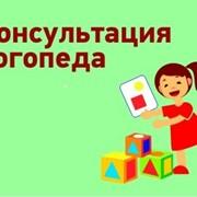 Консультация логопеда-куратора по телефону фото