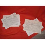 Бланки бухгалтерские фото