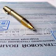Обязательное страхование автогражданской ответственности фото