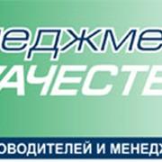 Издание корпоративных газет, журналов, Республиканский журнал МЕНЕДЖМЕНТ КАЧЕСТВА. фото