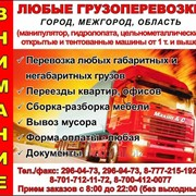 Действующий бизнес, Городской наземный транспорт фото