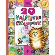 Книга. Большая книга малыша. 20 маленьких сказочек фото