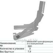 Механизм трансформации 3-х позиционный №560 (клик-кляк) фото