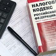 Консультирование по вопросам налогового права фото