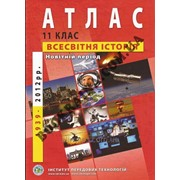 Атлас для 11 класу Всесвітня історія. Новітній період Код товара 966346 фото