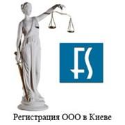 Регистрация ООО в Дарницком районе фото